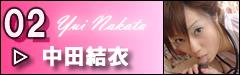 中田結衣 高画質ギャラリー